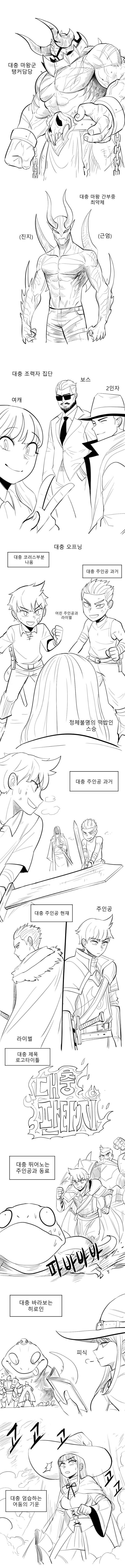 대충 흔해빠진 판타지 애니 만화.manhwa | 인스티즈