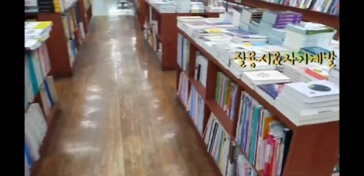 동네서점 때문에 도서정가제를 해야한다기에 동네서점에 가봤다   인스티즈