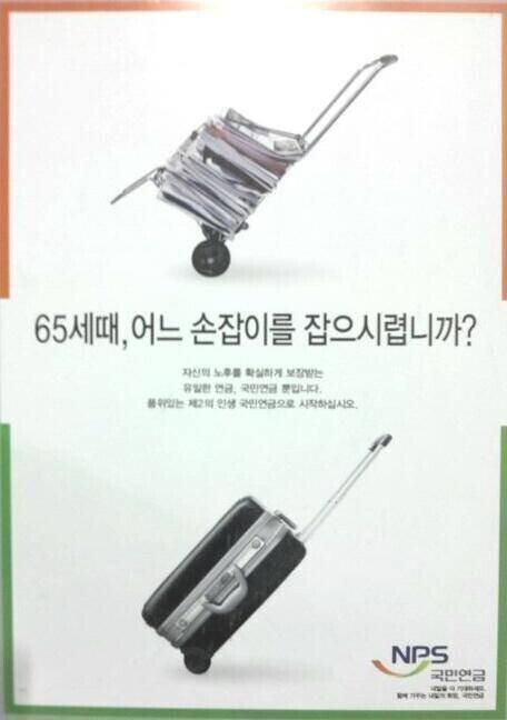 국민연금 홍보 포스터.jpg | 인스티즈