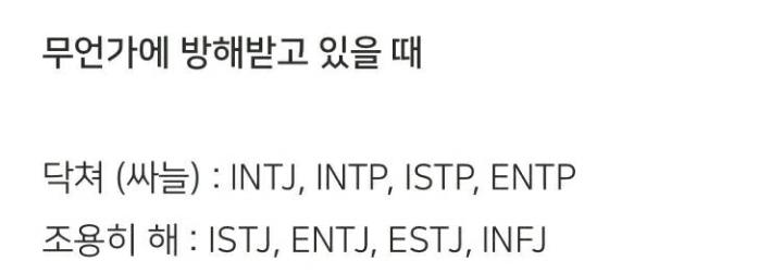 ENTJ 특징모음 | 인스티즈