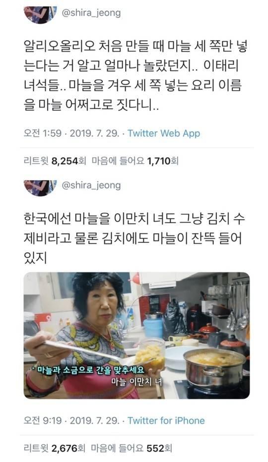 알리오 올리오에 충격받은 한국인 | 인스티즈