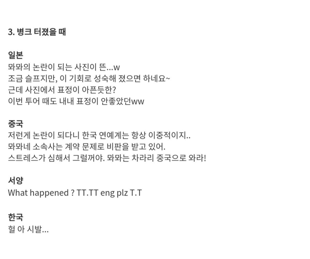 한중일 ,서양 K팝 팬들 떡밥 반응 | 인스티즈