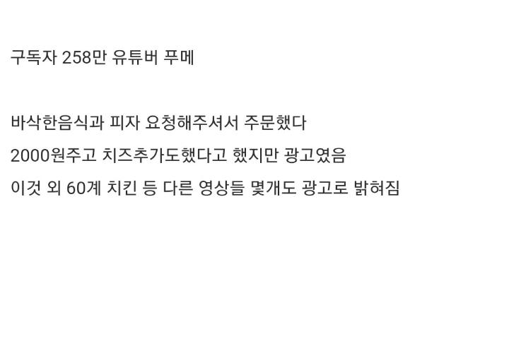 현존 뒷광고 최강 악질 문복희, 한혜연 보다 더 한 유튜버 | 인스티즈