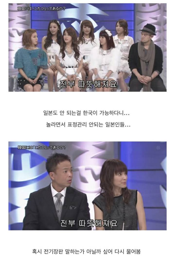 대다수 한국인들이 보일러 쓴다는거에 놀라는 일본인들 | 인스티즈