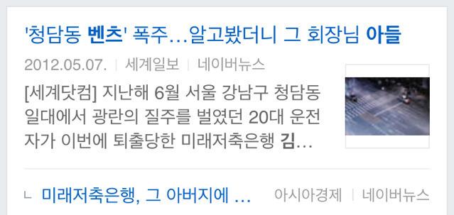 한국판 캐치미이프유캔 서울대 학력위조 레전드   인스티즈