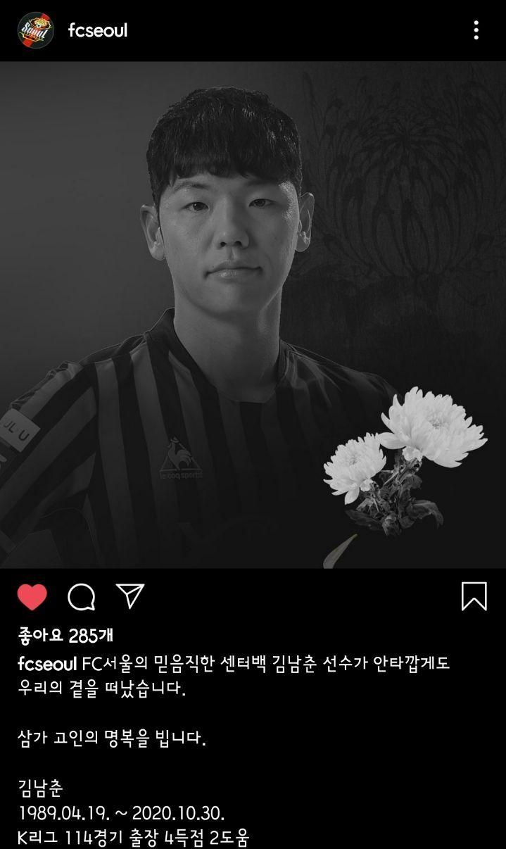 "R.I.P FC서울 원클럽맨 ""춘디치"" 김남춘 | 인스티즈"