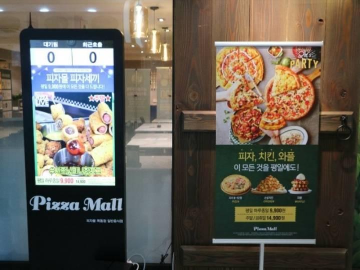 평일기준 9,900원 피자 뷔페 | 인스티즈