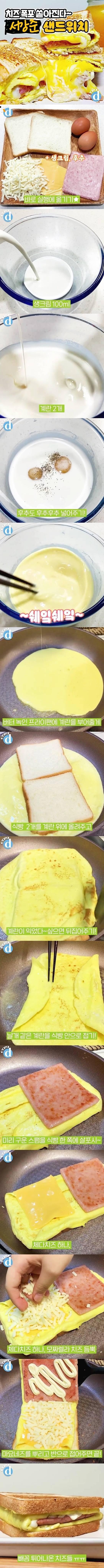 반응 오진다는 서강준 샌드위치 레시피.JPGGIF | 인스티즈