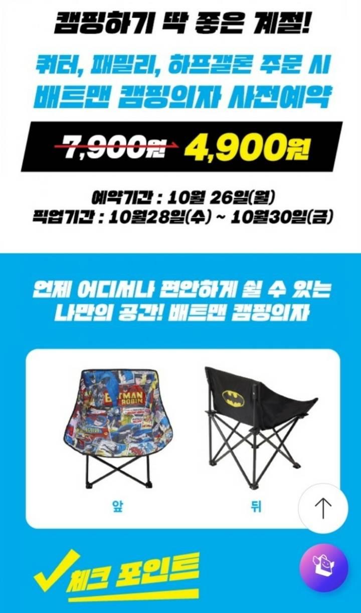 배스킨라빈스 배트맨 캠핑 의자 .JPG | 인스티즈