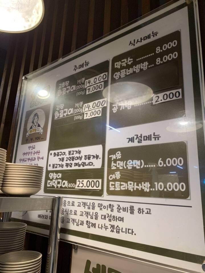 공기밥 2000원 식당 처음 봄 | 인스티즈