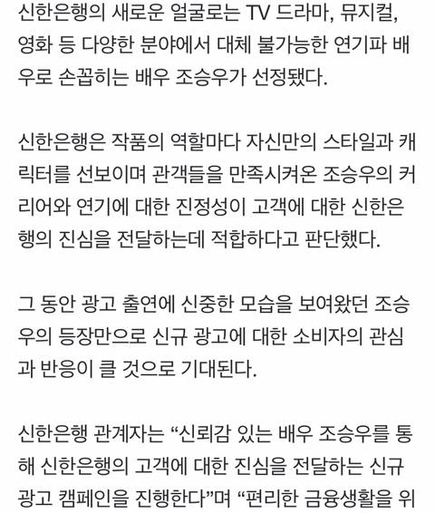 조승우 신한은행 광고 모델 발탁 | 인스티즈