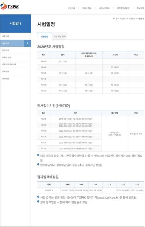 최근 한국어능력시험을 치른 아이돌 외국인 멤버.jpg | 인스티즈