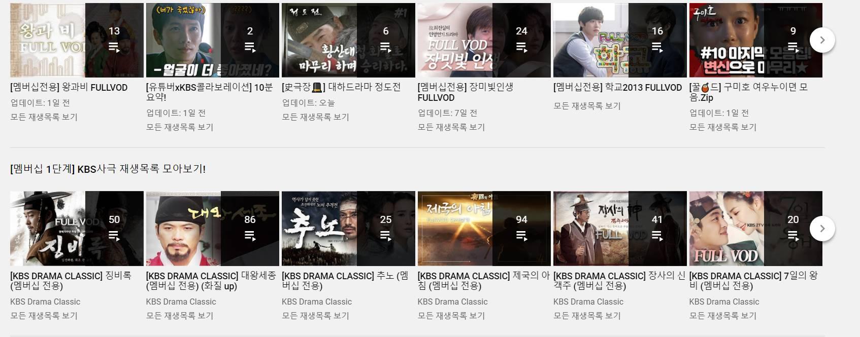 주인공 때문에 재방영 못하는 드라마 업로드 시작한 KBS 유튜브 | 인스티즈
