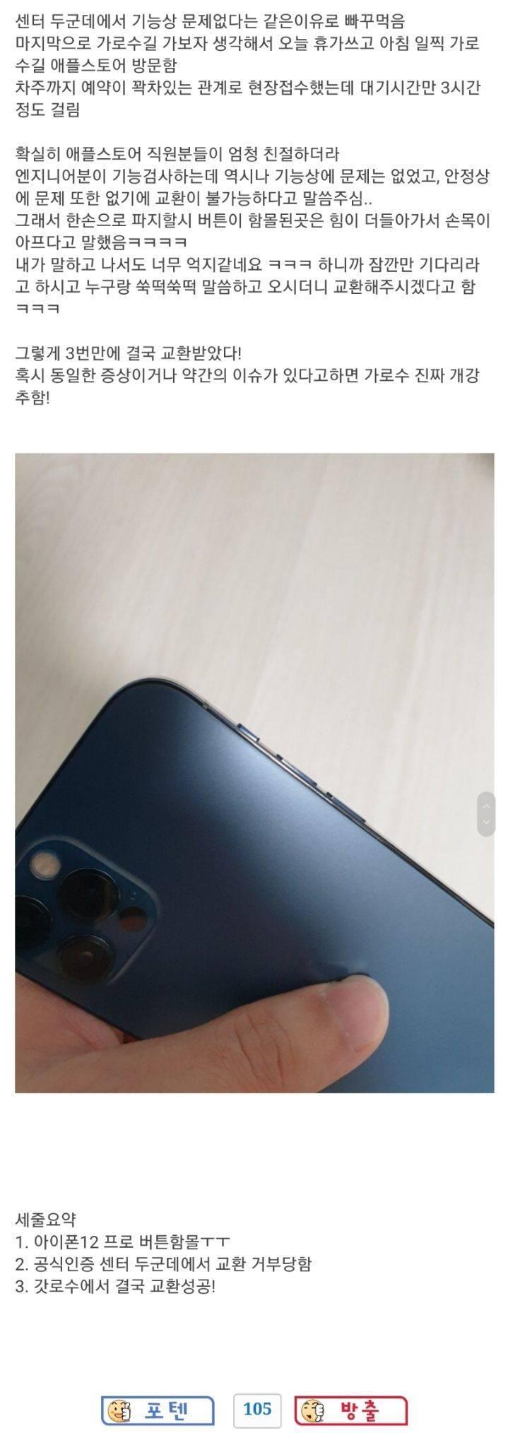 아이폰12 프로 불량 AS후기.jpg | 인스티즈