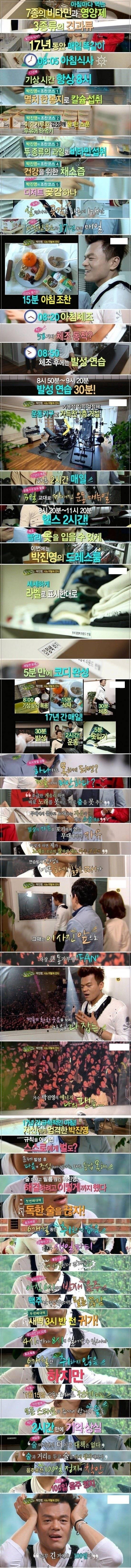 박진영의 자기관리 | 인스티즈