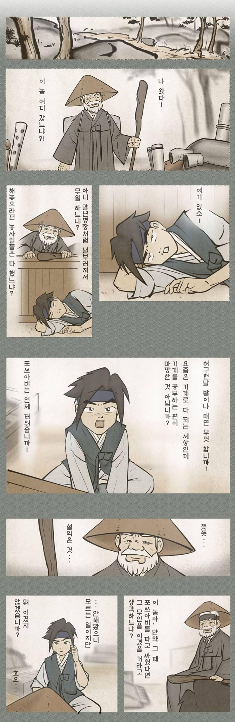 홍길동이 거대 로봇을 타고 싸우는 만화.manhwa | 인스티즈