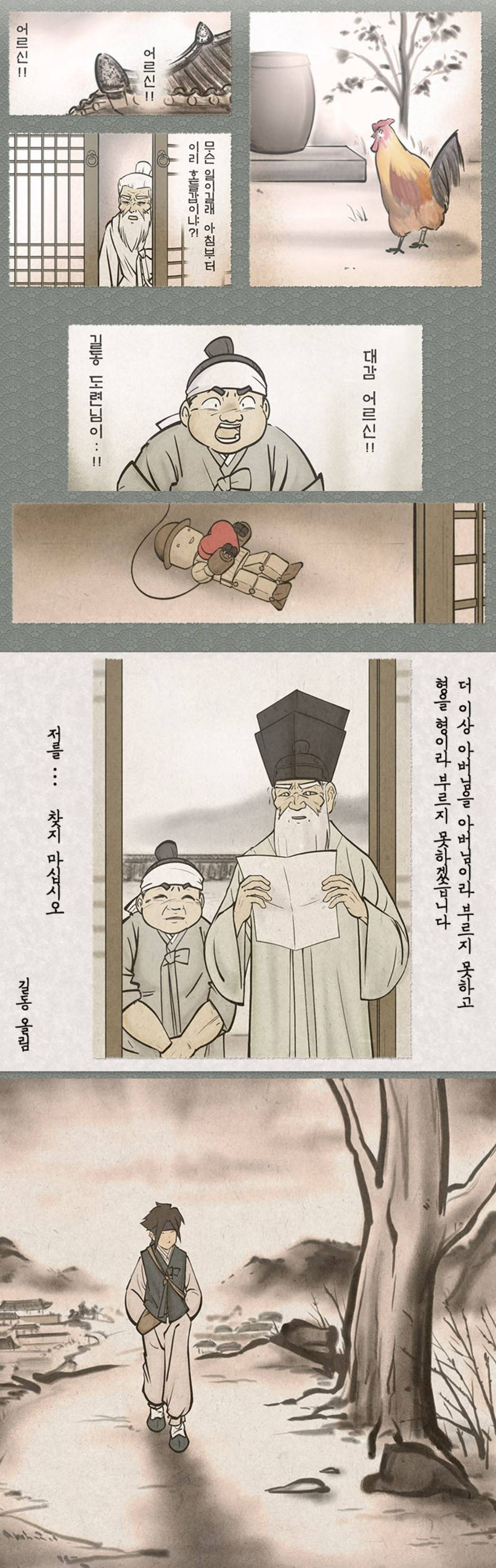 홍길동이 거대 로봇을 타고 싸우는 만화.manhwa   인스티즈