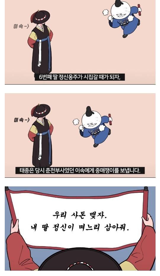 조선시대에서 왕한테 개긴 사람의 최후.jpg | 인스티즈
