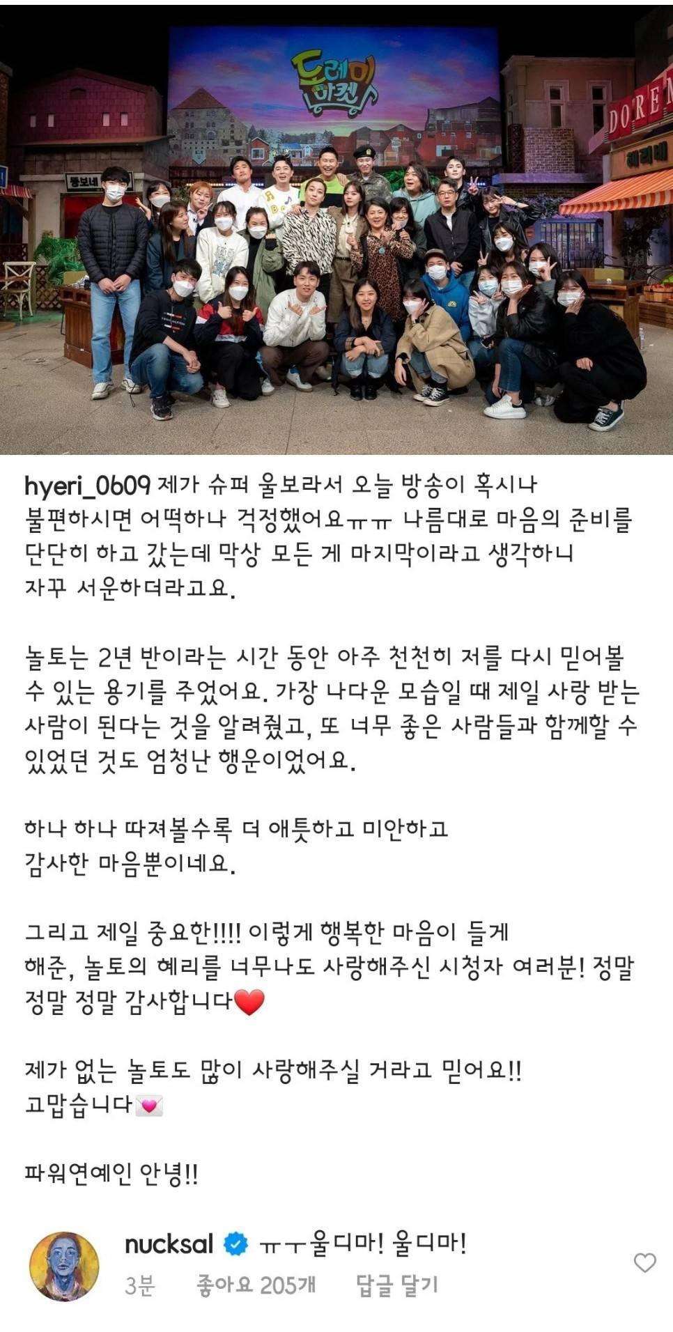 놀토 혜리 멤버들이랑 마지막 사진 | 인스티즈