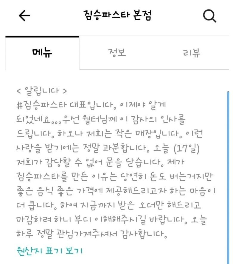 커뮤니티 핫했던 감바스좌 근황 + 본인 한마디 | 인스티즈