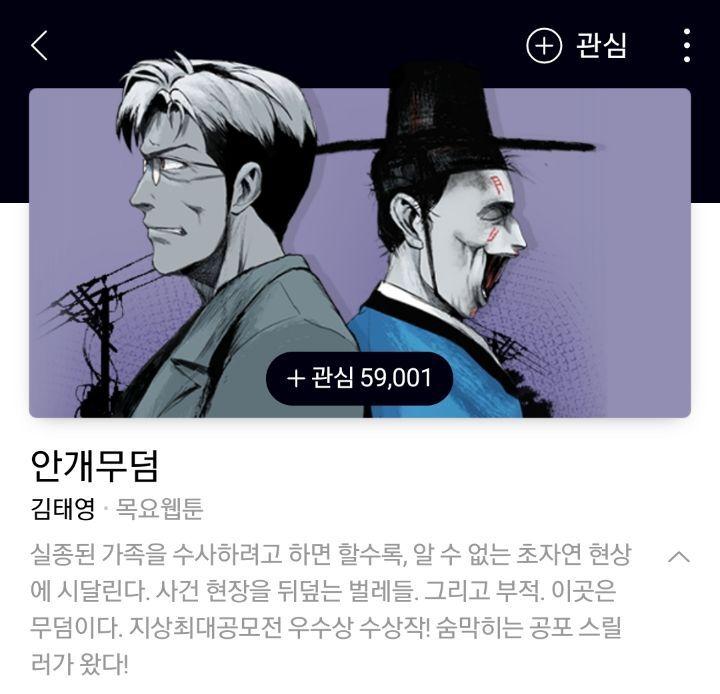 상대적으로 덜유명한 네이버 수작 웹툰 추천 | 인스티즈