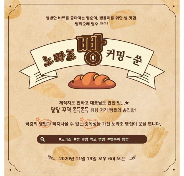 19일(목), 노라조 새 앨범 발매 | 인스티즈