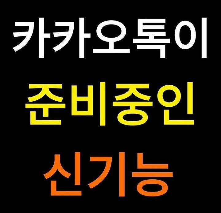 카카오톡이 준비중인 신기능 | 인스티즈