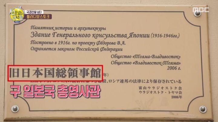 러시아에 있는 일본 총영사관의 진짜 정체 | 인스티즈