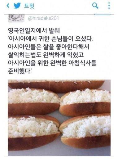 아시아인을 위한 완벽한 아침식사.jpg | 인스티즈