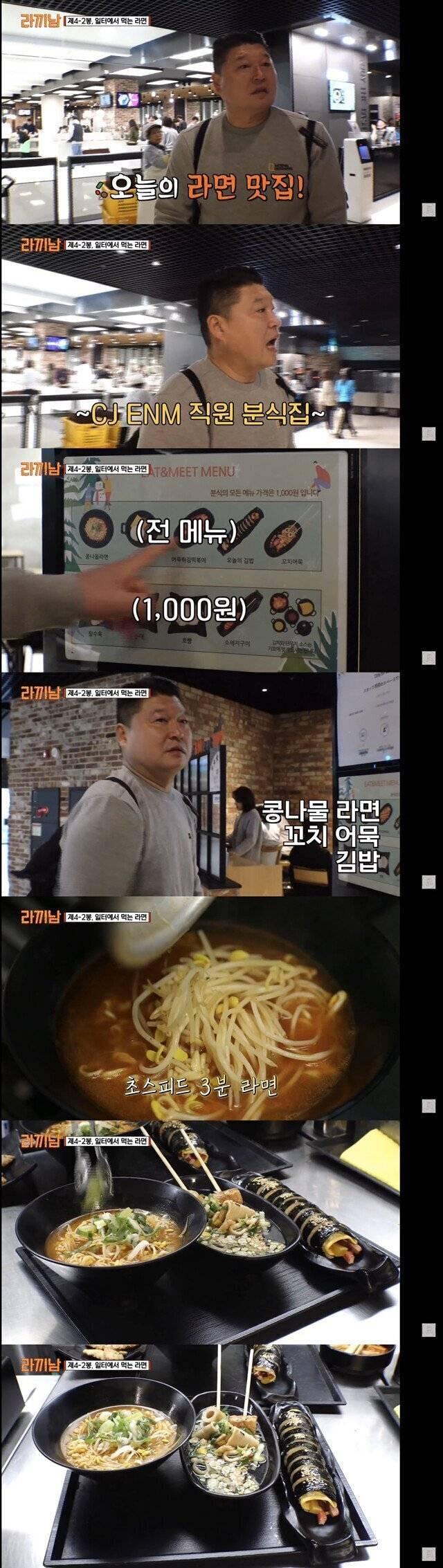 가성비 개쩌는 tvn 구내 식당 ㄷㄷㄷ | 인스티즈