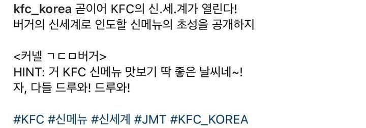KFC 신메뉴 ㅁ 버거 | 인스티즈
