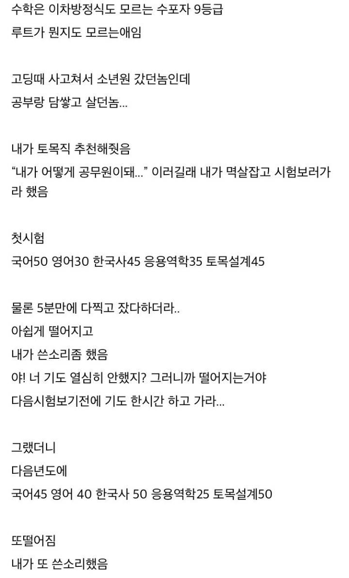 친구 강제로 9급공무원 만든 공갤러.jpg | 인스티즈