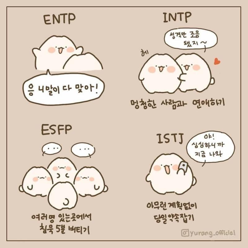 MBTI 유형별 절대 하지 않을 행동들 모음 | 인스티즈