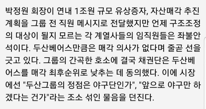 두산 야구단 매각 행복회로 근황.jpg   인스티즈
