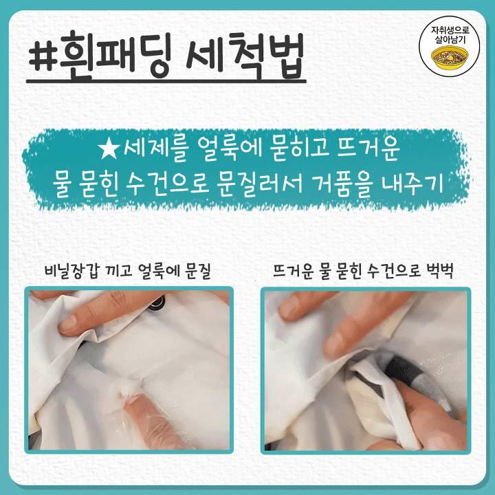 은근 잘 모르는 롱패딩 세탁법 및 관리법 | 인스티즈