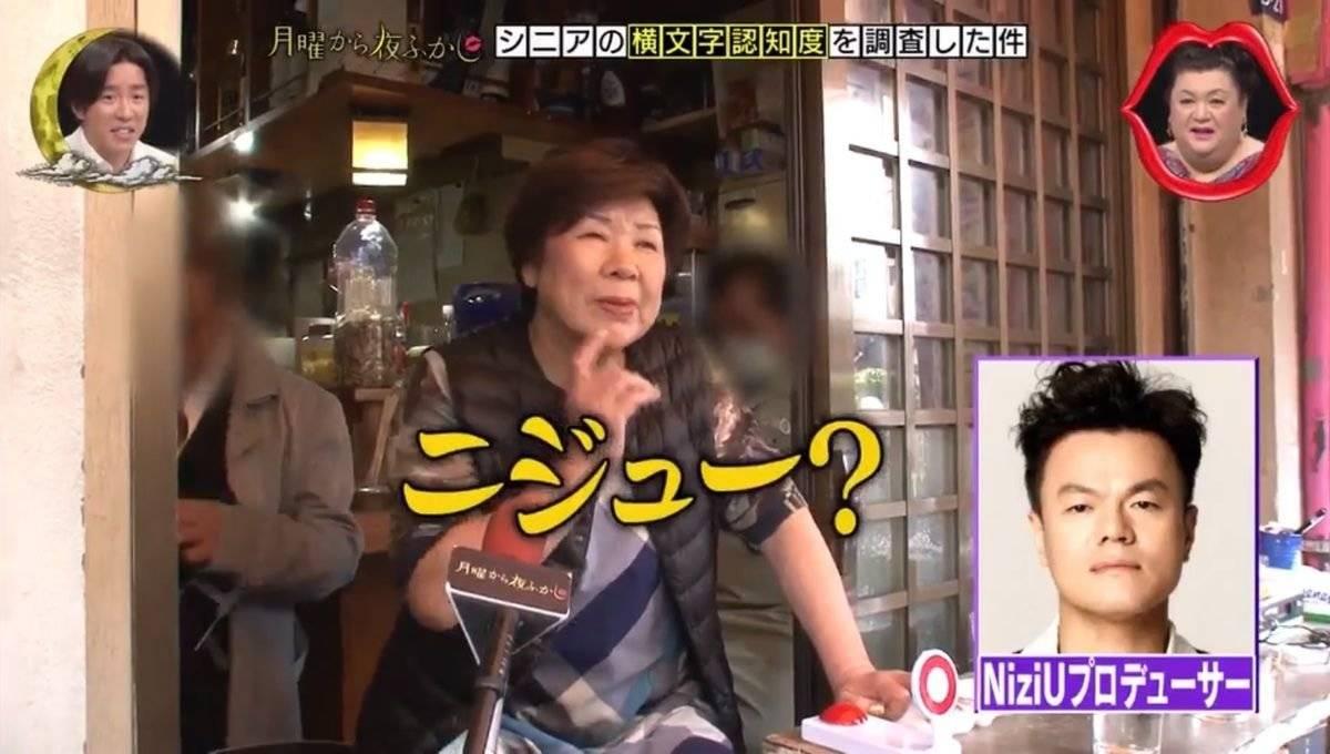 일본방송에 나온 박진영ㅋㅋㅋㅋㅋㅋㅋㅋ.jpg | 인스티즈
