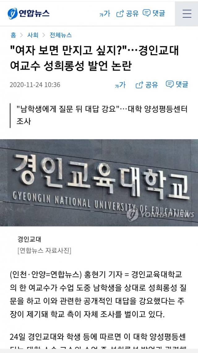 경인교대 교수 성희롱 사건 | 인스티즈