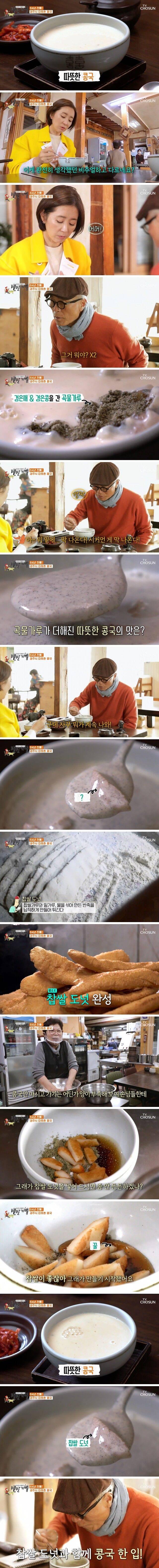 경주식 따뜻한 콩국.jpg | 인스티즈