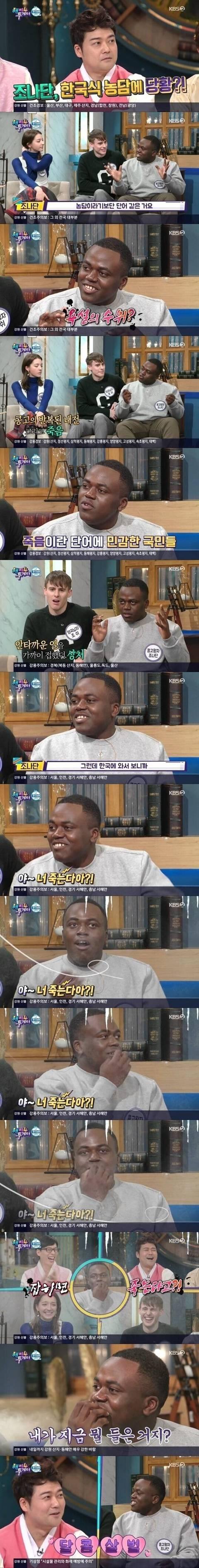 수위가 너무 높았던 한국식 농담 . JPG | 인스티즈