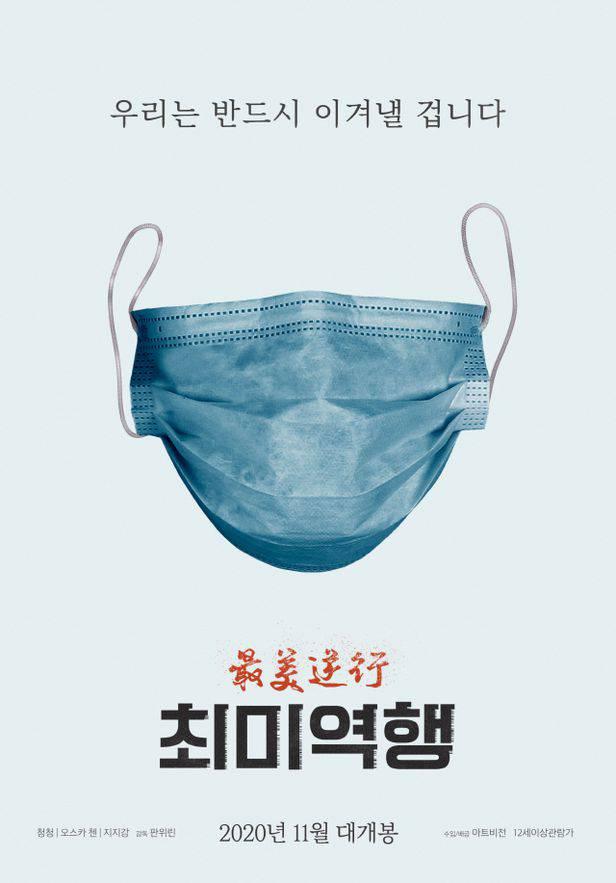 우리나라에서 다음주 개봉 예정인 중국 국뽕 영화 | 인스티즈