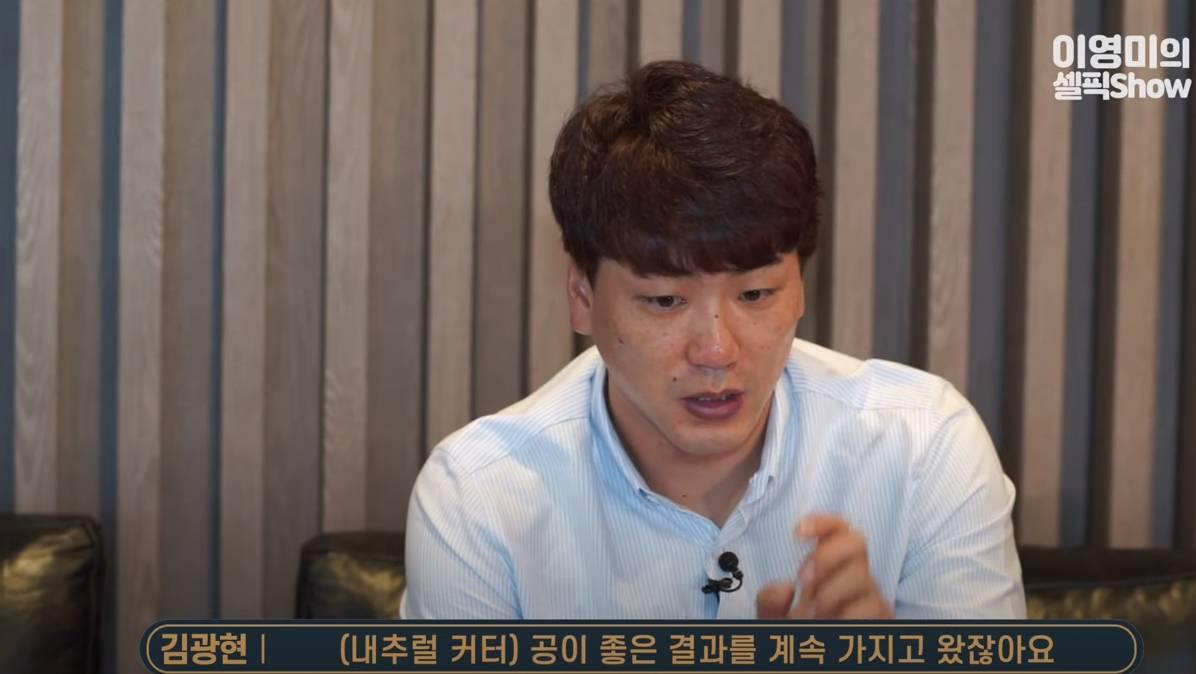 김광현 자연커터의 비밀 | 인스티즈