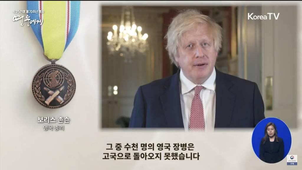 6 25 전쟁 70주년 유엔참전국 정상 메시지 | 인스티즈