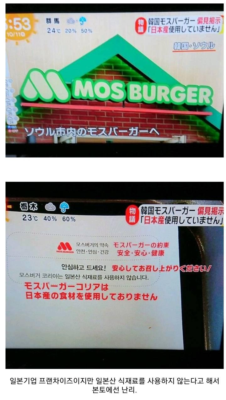 일본에서 난리난 한국 모스버거.jpg | 인스티즈