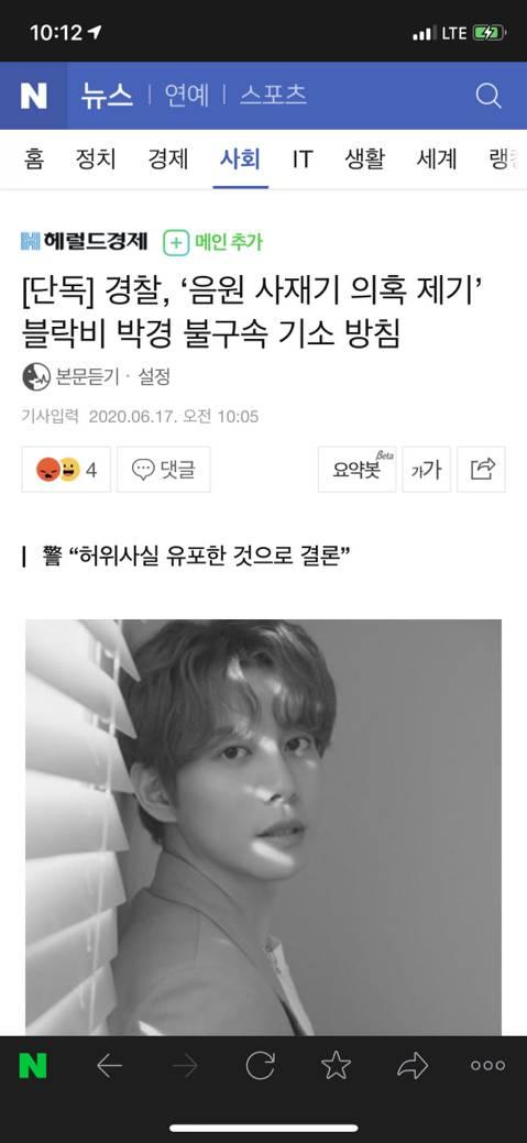 경찰, '음원 사재기 의혹 제기' 블락비 박경 불구속 기소 방침 | 인스티즈