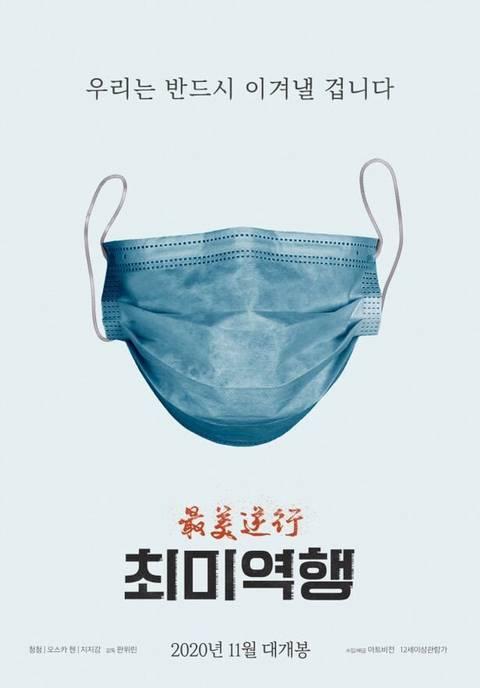 중국에서 제작한 내일 개봉하는 최신영화.jpg   인스티즈