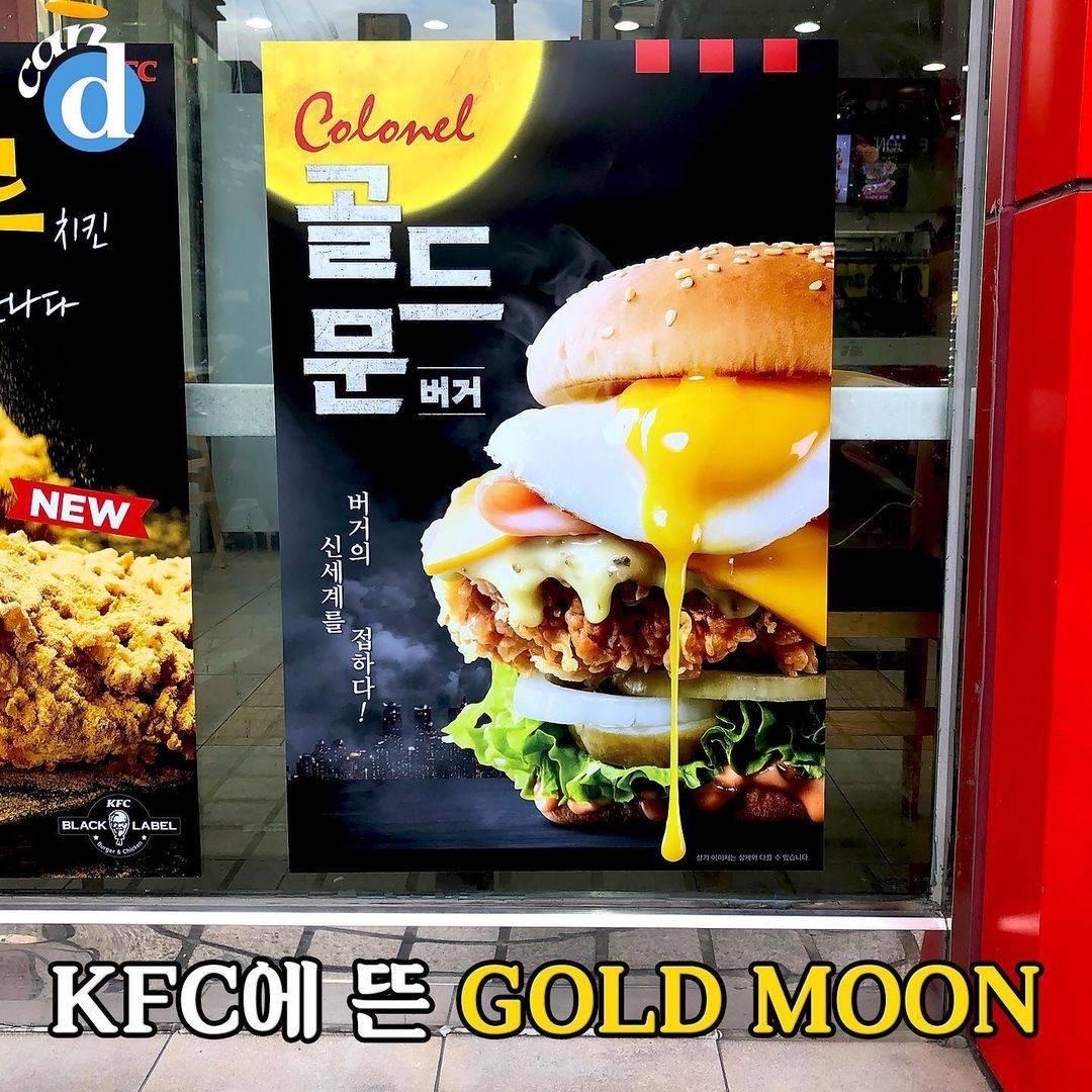 KFC 신상 골드문버거..JPGIF | 인스티즈