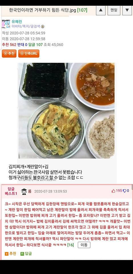 한국인이라면 거부하기 힘든식단 | 인스티즈