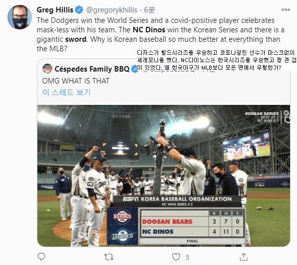 NC다이노스 우승에 충격받은 양키들 | 인스티즈