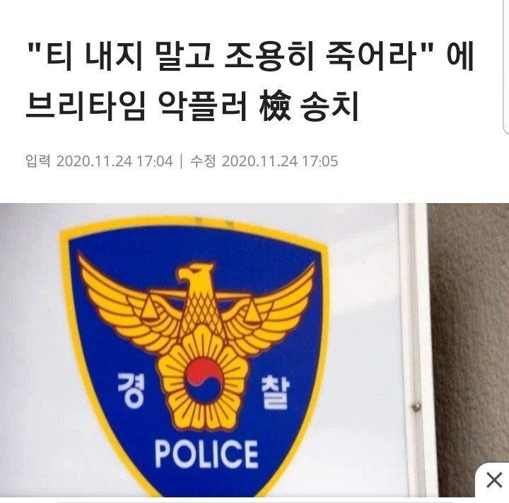 악플로 사람죽인 서울여대생 근황 | 인스티즈
