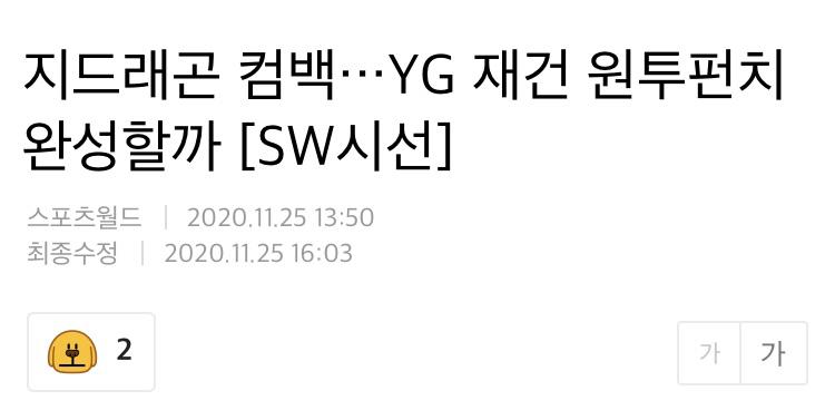 지드래곤 컴백…YG 재건 원투펀치 완성할까 | 인스티즈